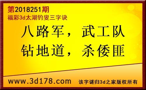 第2018251期3d太湖图库解字谜:八路军,武工队