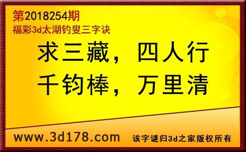 3d第2018254期太湖图库解字谜:求三藏,四人行