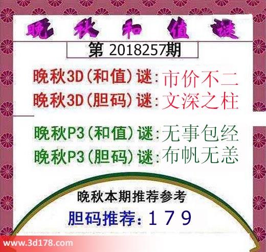 3d红五晚秋图第2018257期胆码谜:文深之柱