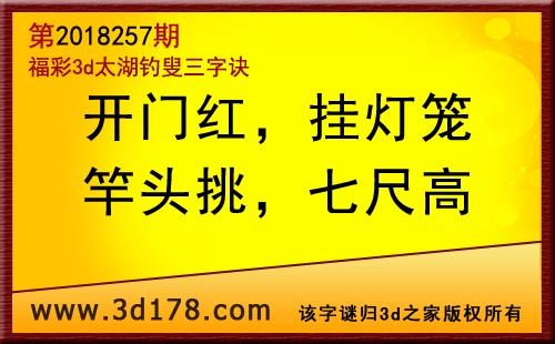 3d第2018257期太湖图库解字谜:开门红,挂灯笼