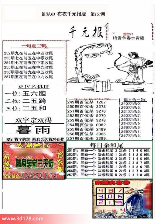 布衣千元报3d第2018257期每日杀一码:3