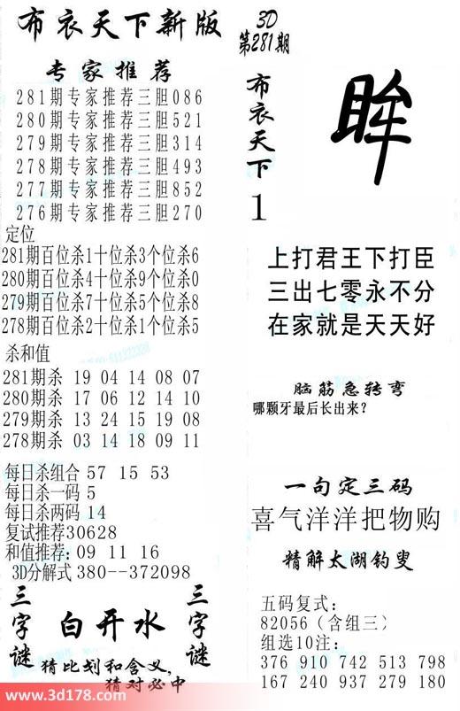3d布衣天下新版第18281期每日杀两码:14