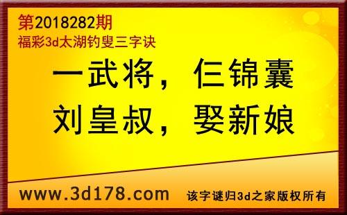 3d第2018282期太湖图库解字谜:一武将,仨锦囊