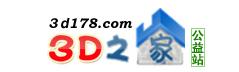 3d之家公益站图标