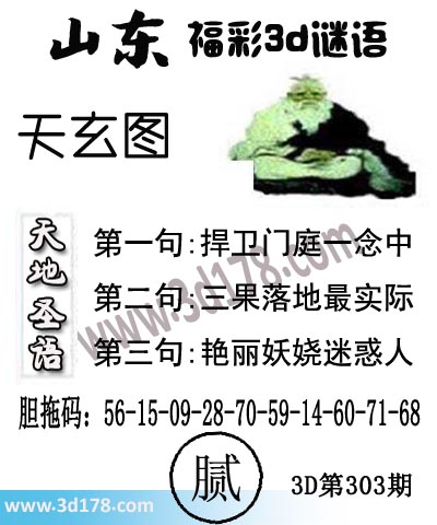 3d第2018303期丹东天玄第二句:三果落地最实际