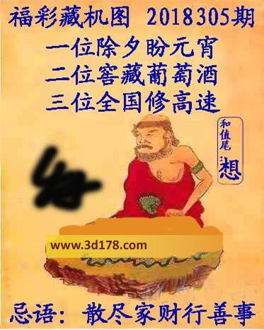 3d第2018305期正版藏机图推荐忌语:散尽家财行善事
