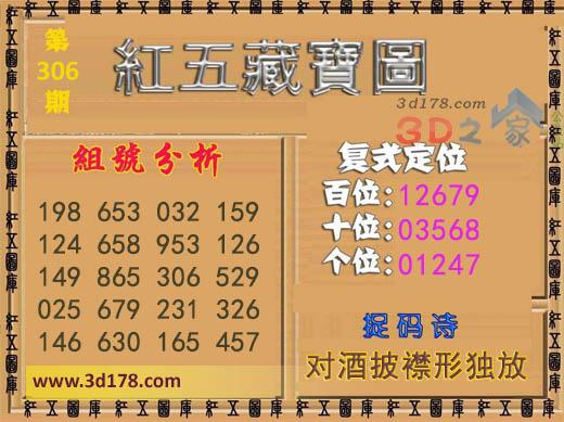 3d第2018306期红五藏宝图百位:12679