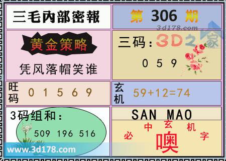 第2018306期3d三毛内部密报图三码推荐:059