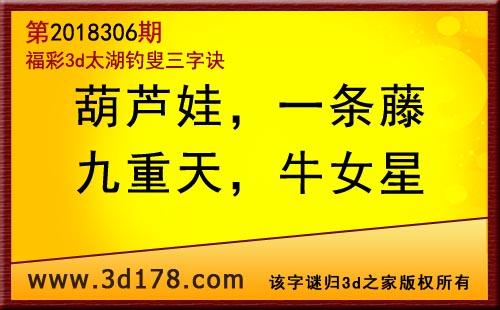 3d第2018306期太湖图库解字谜:葫芦娃,一条藤