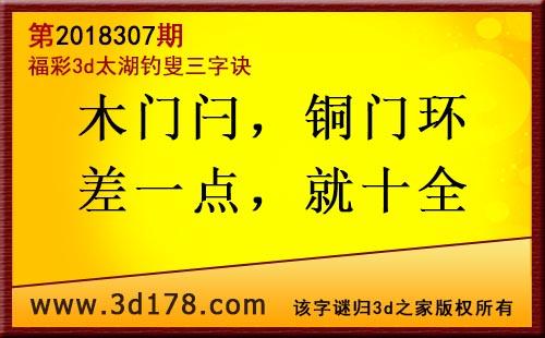 3d第2018307期太湖图库解字谜:木门闩,铜门环