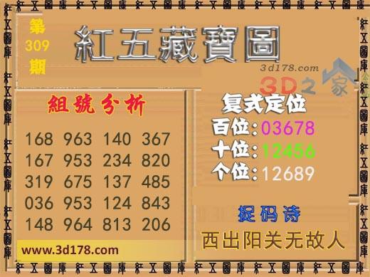 3d第2018309期红五藏宝图十位:12456