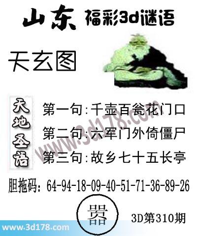3d第2018310期丹东天玄第一句:千壶百瓮花门口