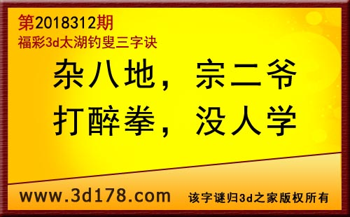 3d第2018312期太湖图库解字谜:杂八地,宗二爷