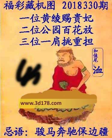 第2018330期3d正版藏机图忌语:骏马奔驰保边疆