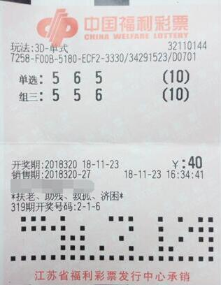 福彩3d第2018320期倍投中奖票样