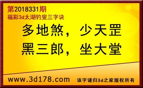 3d第2018331期太湖图库解字谜:多地煞,少天罡