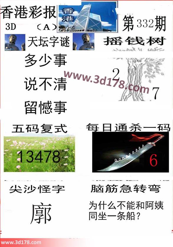 香港彩报3d第2018332期推荐每日通杀一码:6