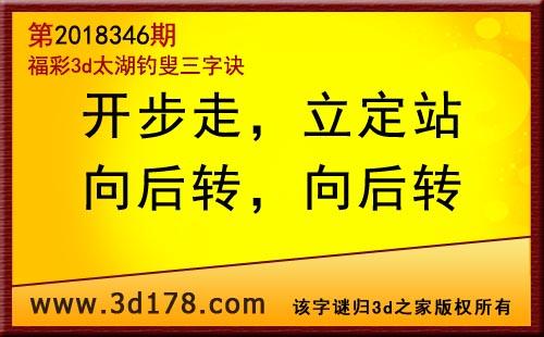 3d第2018346期太湖图库解字谜:开步走,立定站