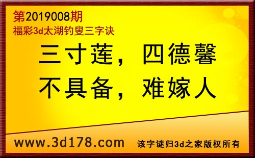 3d第2019008期太湖图库解字谜:三寸莲,四德馨