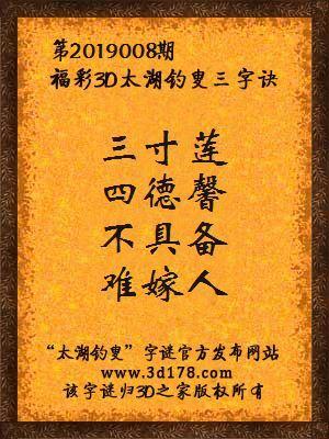 福彩3d第2019008期太湖钓叟三字诀