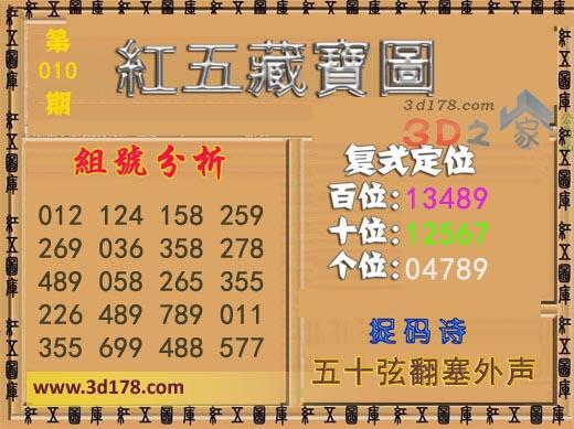 3d第2019010期红五藏宝图推荐百位:13489