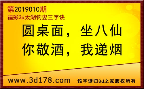 3d第2019010期太湖图库解字谜:圆桌面,坐八仙