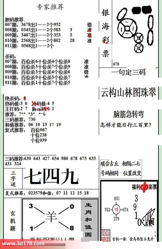 银海布衣3d第2019011期三字谜:七四九