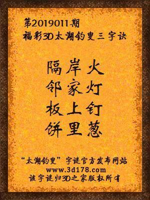 福彩3d第2019011期太湖钓叟三字诀