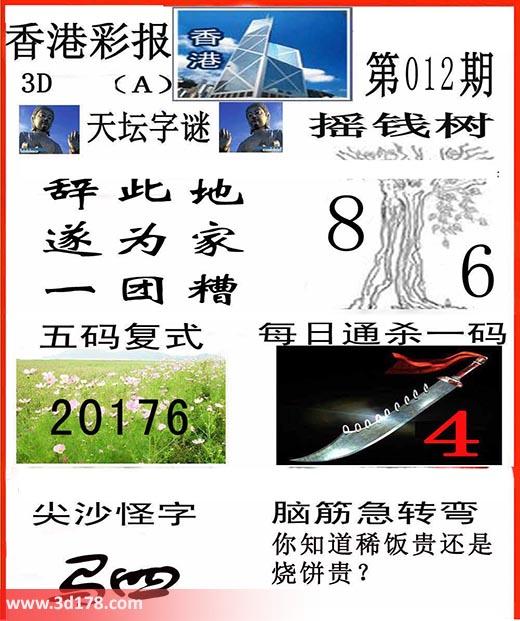 香港彩报3d第2019012期摇钱树:8 6