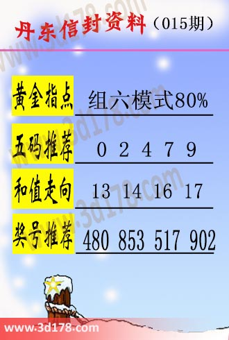 丹东信封资料图3d第2019015期五码推荐:02479