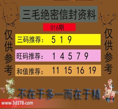 3d第2019016期三毛绝密信封资料三码推荐:159