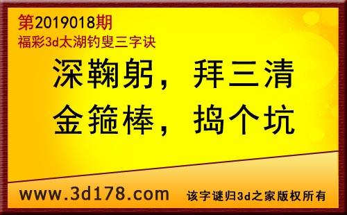 3d第2019018期太湖图库解字谜:深鞠躬,拜三清