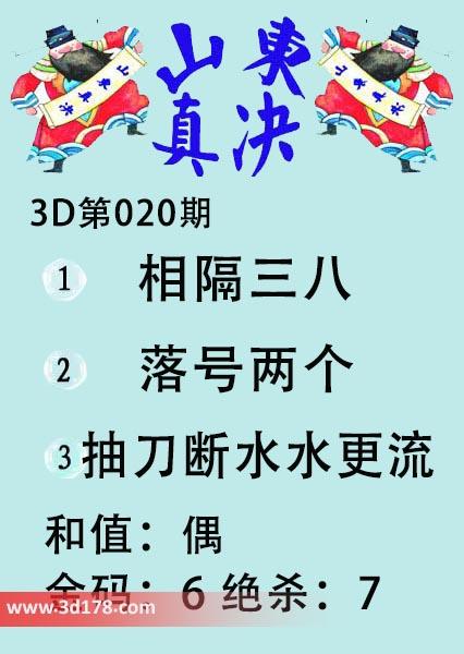 3d山东真诀图第2019020期推荐金码:6