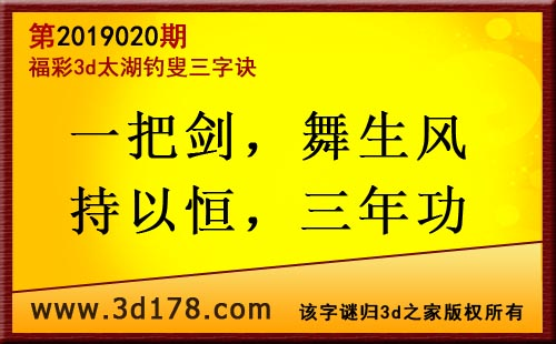 3d第2019020期太湖图库解字谜:一把剑,舞生风