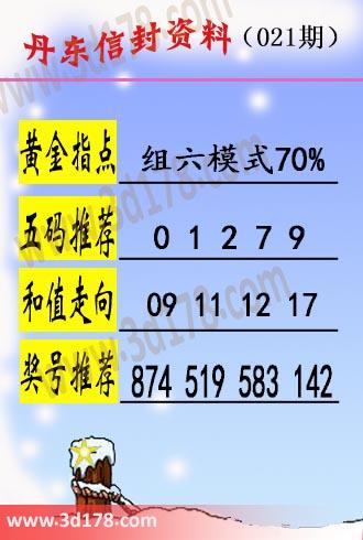 丹东信封资料图3d第2019021期黄金指点:组六模式70%