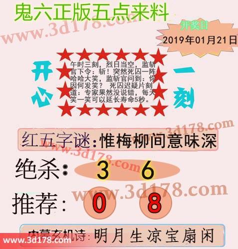 鬼六五点来料3d第2019021期红五字谜:惟梅柳间意味深