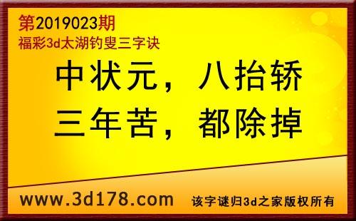 3d第2019023期太湖图库解字谜:中状元,八抬轿