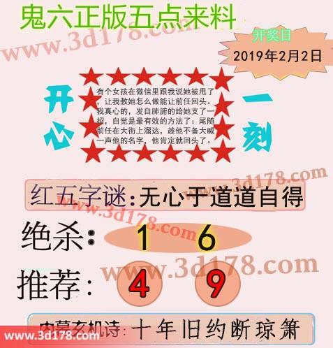 鬼六五点来料3d第2019033期红五字谜:无心于道道自得