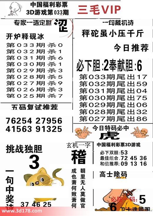 三毛图库3d第2019033期一句藏机诗:秤砣虽小压千斤