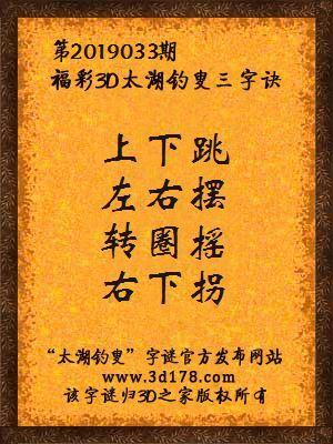 福彩3d第2019033期太湖钓叟三字诀
