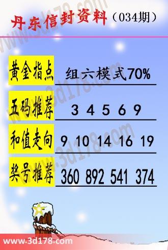 丹东信封资料图3d第2019034期黄金指点:组六模式70%