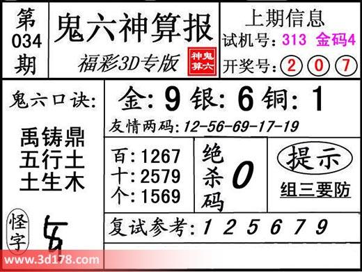 鬼六神算报3d第2019034期推荐金胆:9