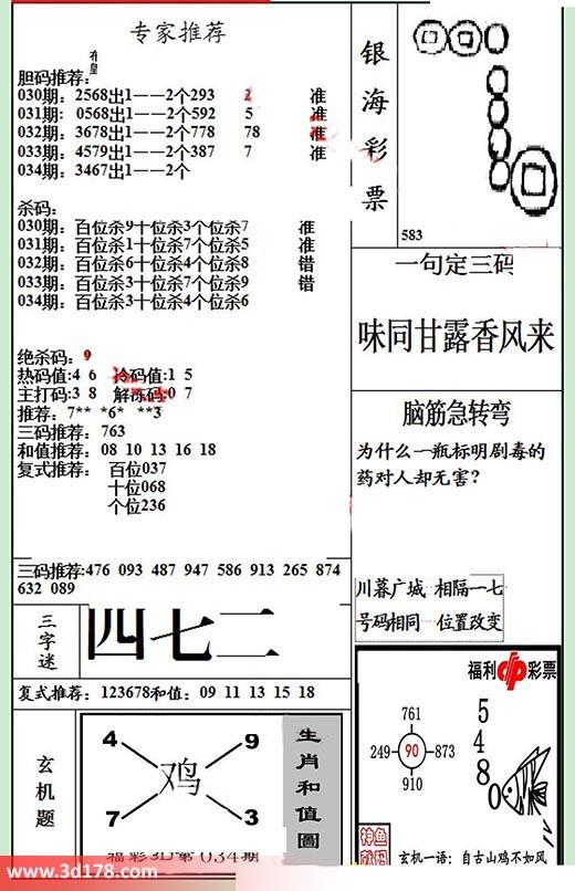 银海布衣3d第2019034期三字谜:四七二