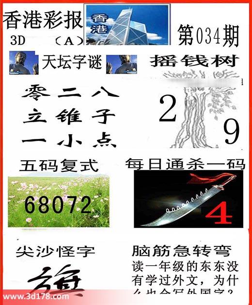 香港彩报3d第2019034期每日通杀一码:4