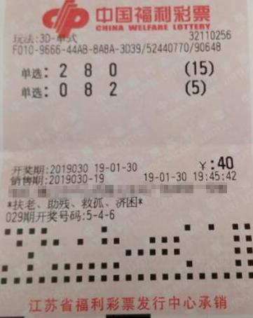 福彩3d第2019030期倍投中奖票样