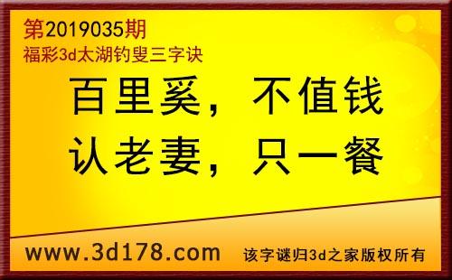 3d第2019035期太湖图库解字谜:百里奚,不值钱