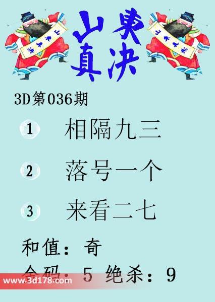 3d山东真诀图第2019036期推荐:金码5