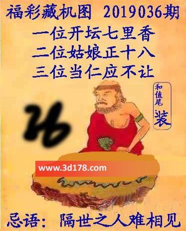 3d第2019036期正版藏机图推荐:一位开坛七里香