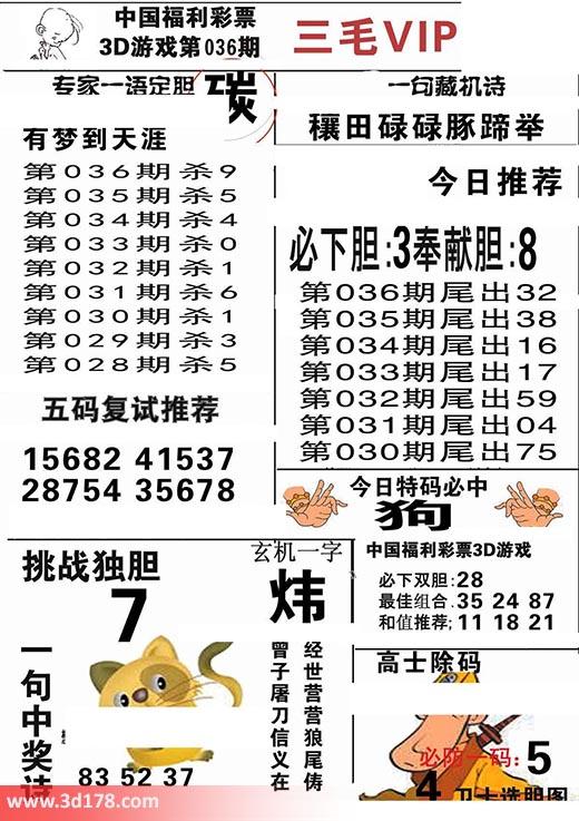 三毛图库3d第2019036期今日特码必中:狗