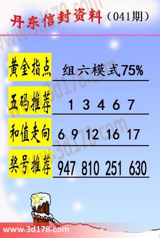 丹东信封资料图3d第2019041期五码推荐:13467